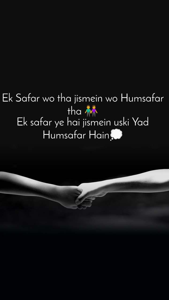 Ek Safar wo tha jismein wo Humsafar tha 👫 Ek safar ye hai jismein uski Yad Humsafar Hain💭