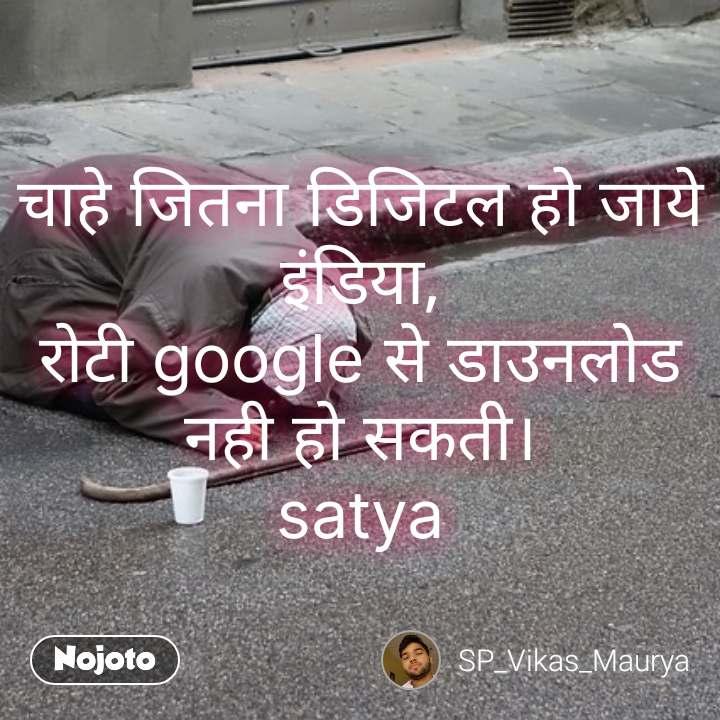 चाहे जितना डिजिटल हो जाये इंडिया, रोटी google से डाउनलोड नही हो सकती। satya #NojotoQuote