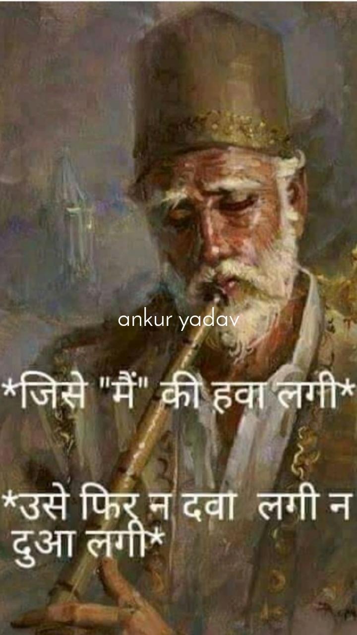 ankur yadav