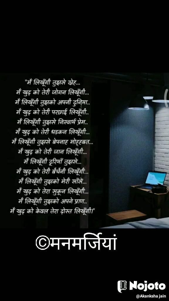 ©मनमर्जियां