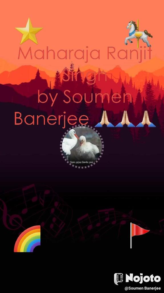 ⭐ 🎠 🌈 🚩 Maharaja Ranjit Singh by Soumen Banerjee 🙏🏻🙏🏻🙏🏻