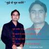 Bhuvneshwar Swar i am a biology teacher