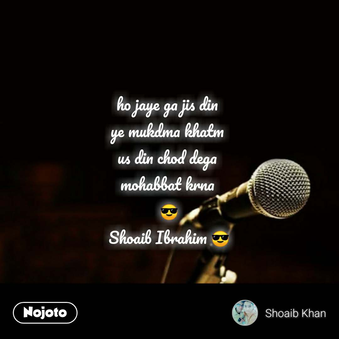 Dil sms quotes in Hindi ho jaye ga jis din  ye mukdma khatm  us din chod dega  mohabbat krna  😎 Shoaib Ibrahim 😎 #NojotoQuote