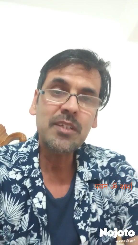पवन ॐ शर्मा