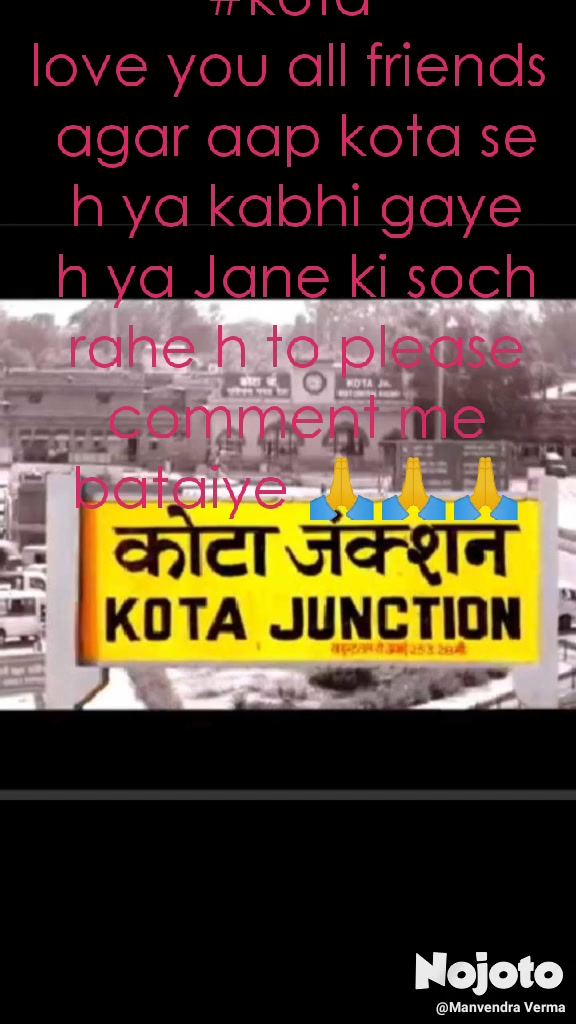 #kota  love you all friends  agar aap kota se h ya kabhi gaye h ya Jane ki soch rahe h to please comment me bataiye 🙏🙏🙏