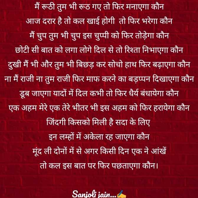 Sanjoli Jain