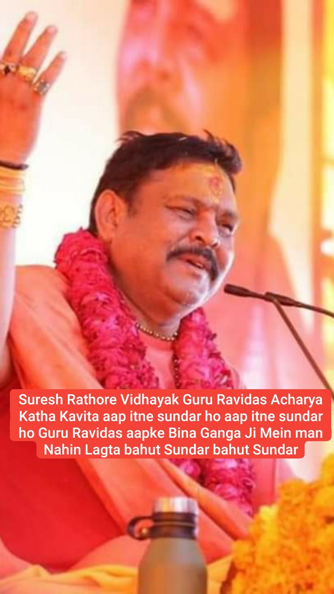 Suresh Rathore Vidhayak Guru Ravidas Acharya Katha Kavita aap itne sundar ho aap itne sundar ho Guru Ravidas aapke Bina Ganga Ji Mein man Nahin Lagta bahut Sundar bahut Sundar