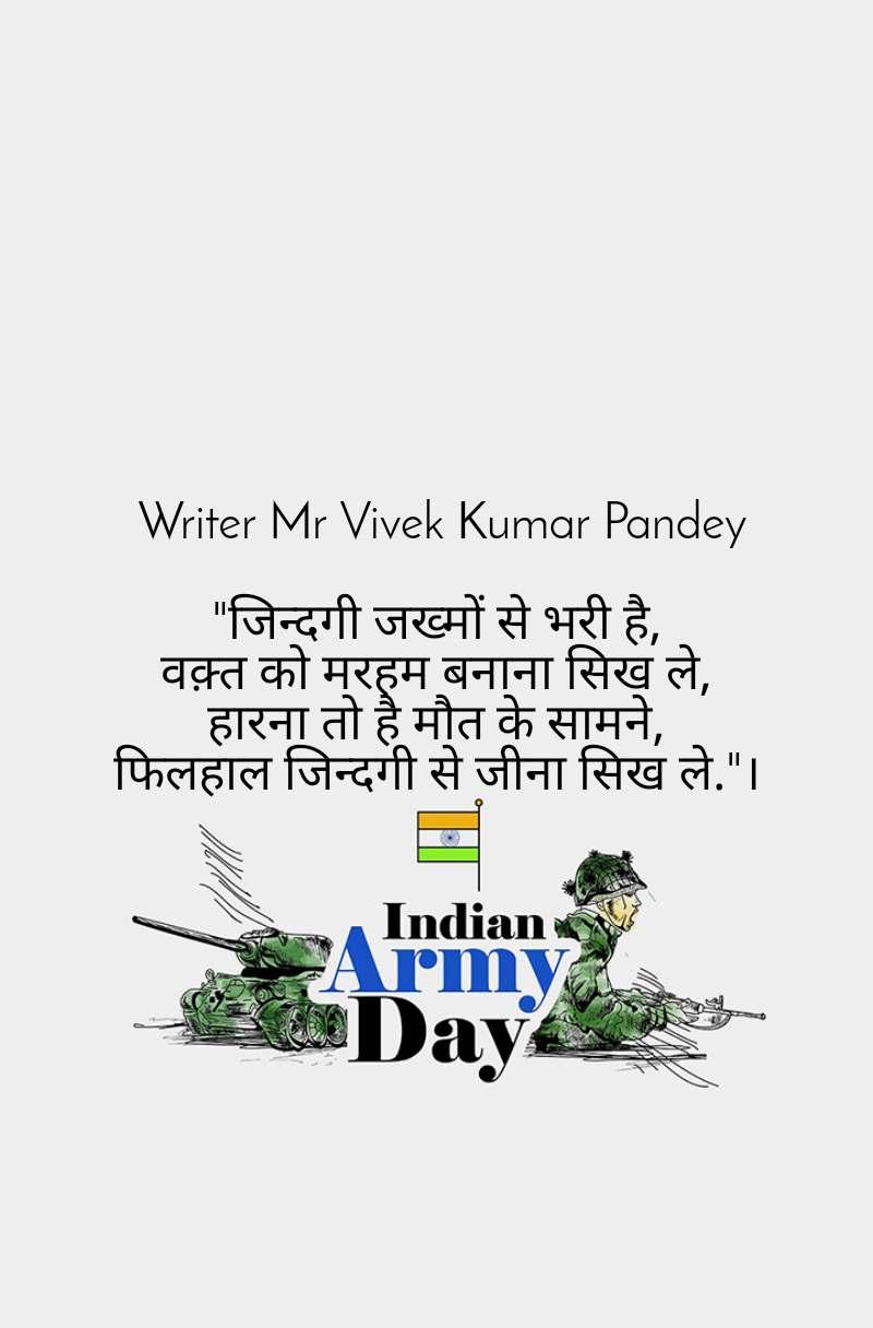 """Indian Army Day   Writer Mr Vivek Kumar Pandey  """"जिन्दगी जख्मों से भरी है, वक़्त को मरहम बनाना सिख ले, हारना तो है मौत के सामने, फिलहाल जिन्दगी से जीना सिख ले.""""।"""