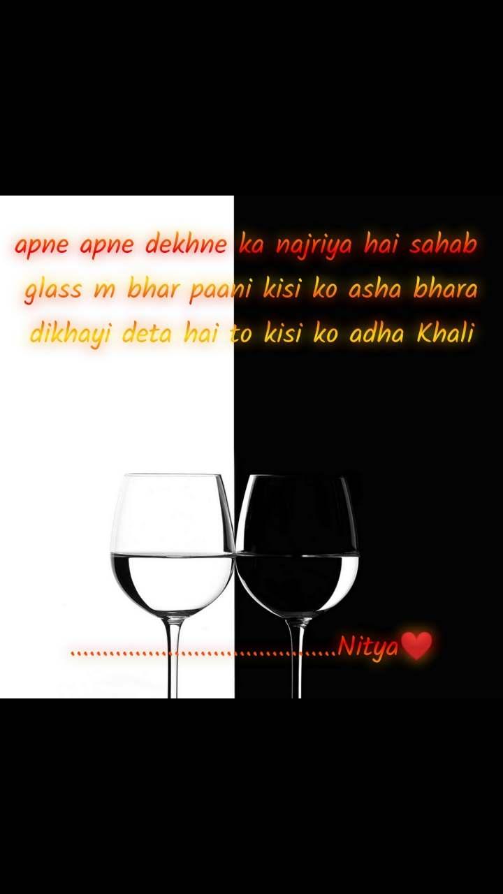 apne apne dekhne ka najriya hai sahab  glass m bhar paani kisi ko asha bhara dikhayi deta hai to kisi ko adha Khali       .........................................Nitya❤️