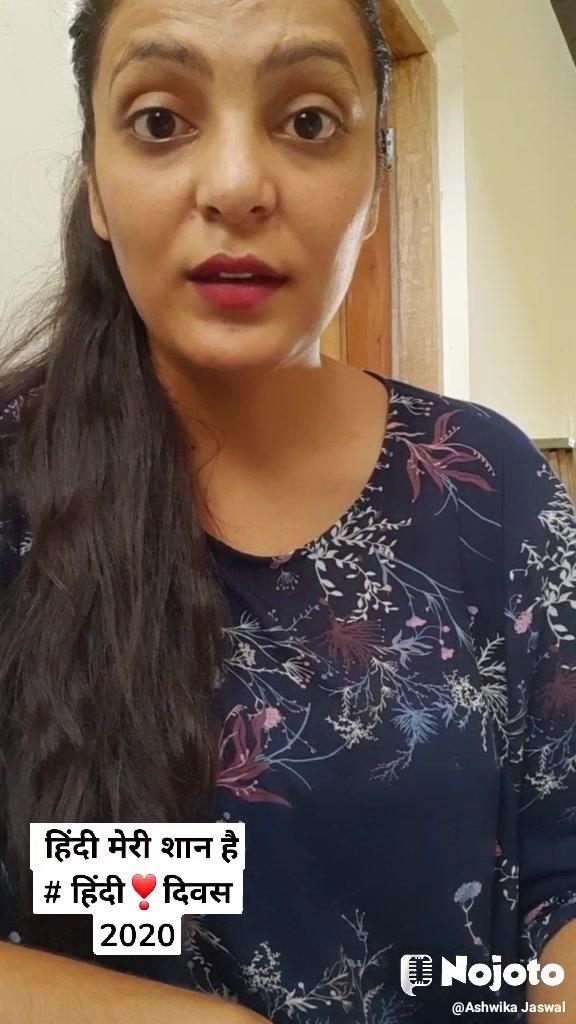 हिंदी मेरी शान है # हिंदी❣दिवस 2020