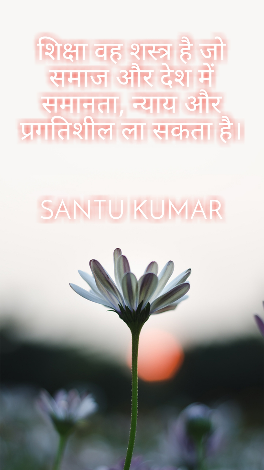 शिक्षा वह शस्त्र है जो समाज और देश में समानता, न्याय और प्रगतिशील ला सकता है।   SANTU KUMAR