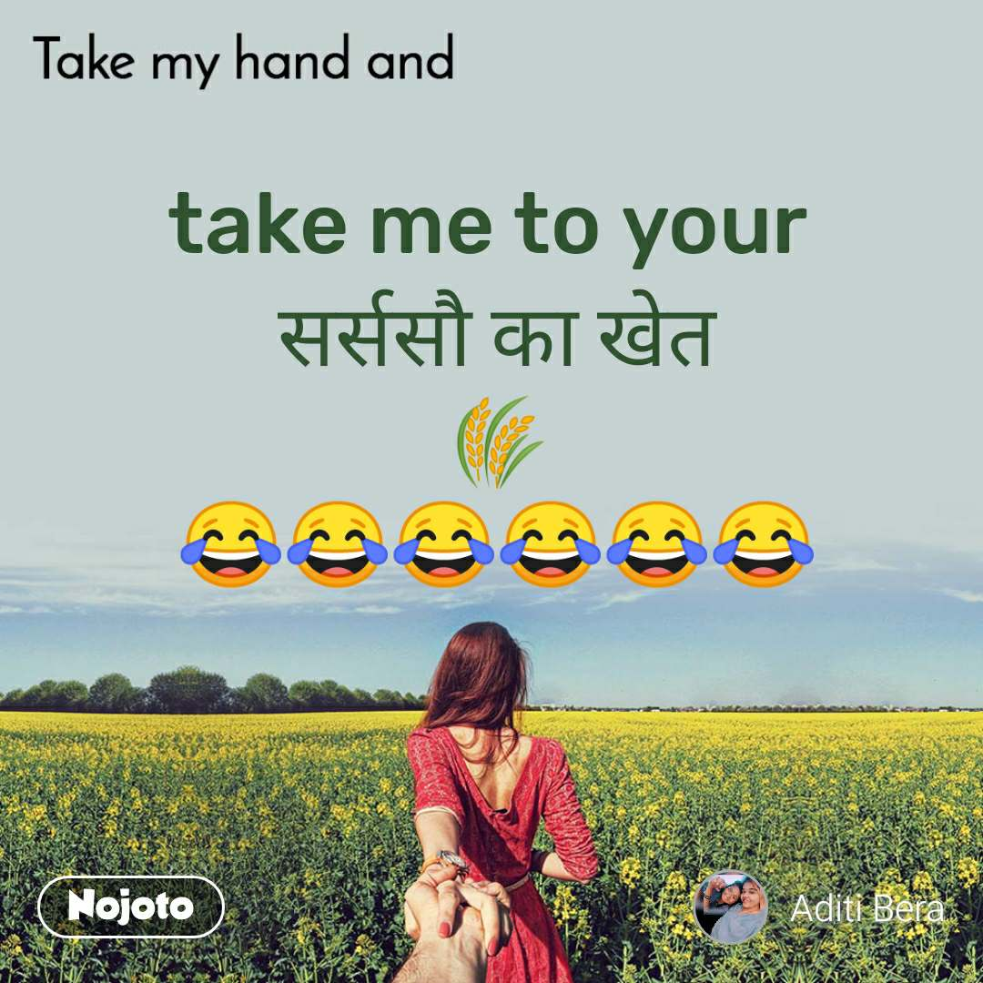 Take my hand and take me to your  सर्ससौ का खेत 🌾 😂😂😂😂😂😂