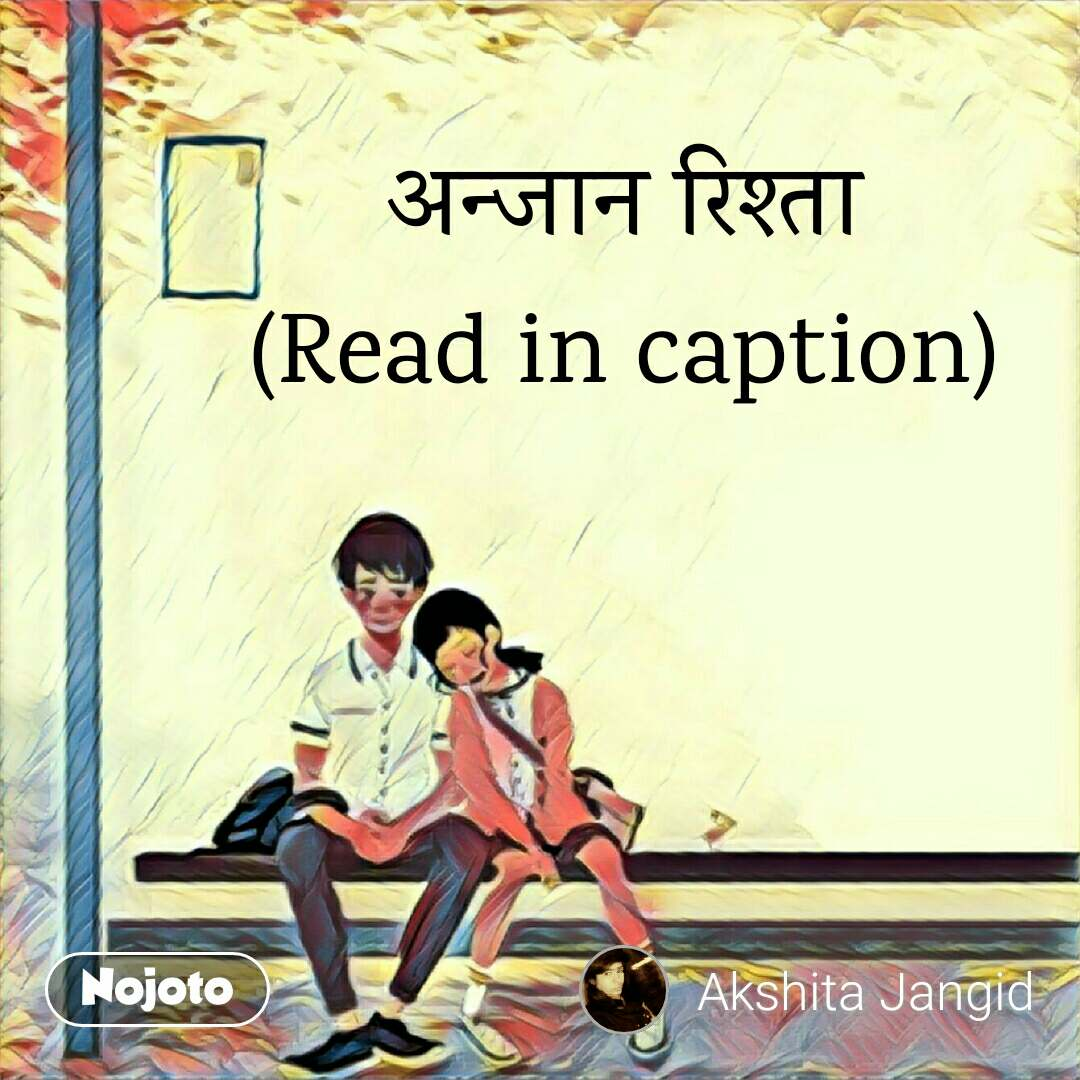 अन्जान रिश्ता  (Read in caption)