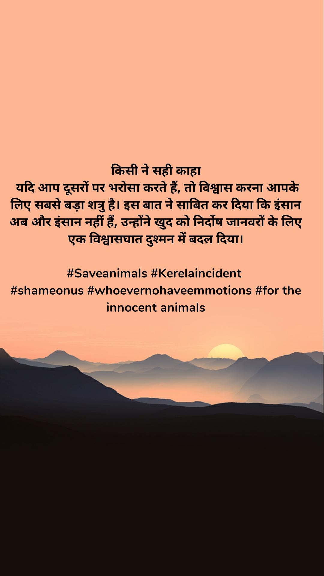 किसी ने सही काहा  यदि आप दूसरों पर भरोसा करते हैं, तो विश्वास करना आपके लिए सबसे बड़ा शत्रु है। इस बात ने साबित कर दिया कि इंसान अब और इंसान नहीं हैं, उन्होंने खुद को निर्दोष जानवरों के लिए एक विश्वासघात दुश्मन में बदल दिया।  #Saveanimals #Kerelaincident  #shameonus #whoevernohaveemmotions #for the innocent animals