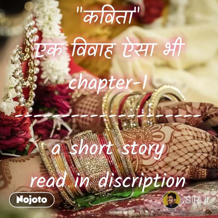 """कविता"" एक विवाह ऐसा भी chapter-1 -------------------- a short story read in discription"