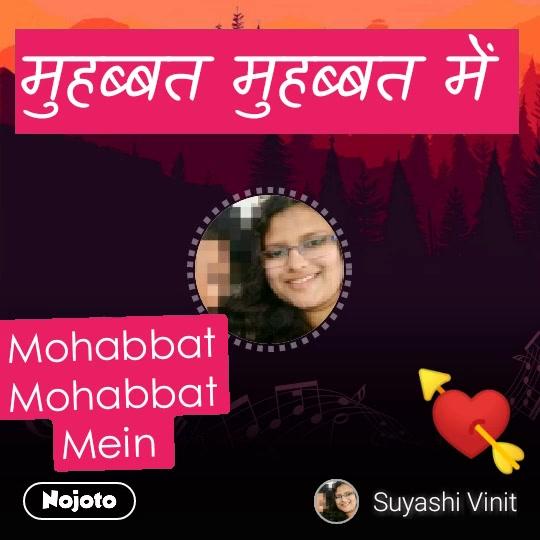 Mohabbat Mohabbat Mein  मुहब्बत मुहब्बत में  💘 #NojotoVoice