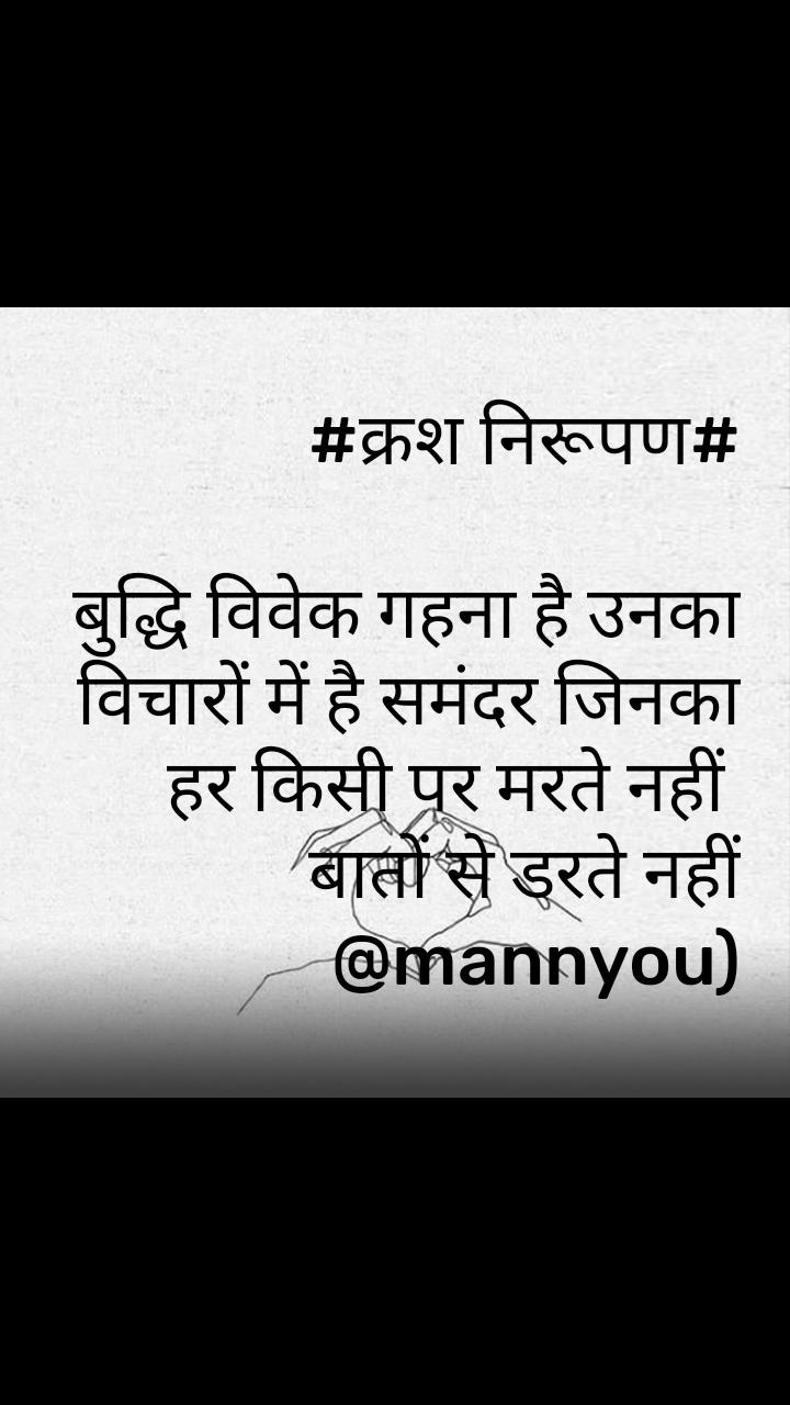 #क्रश निरूपण#  बुद्धि विवेक गहना है उनका विचारों में है समंदर जिनका हर किसी पर मरते नहीं  बातों से डरते नहीं @mannyou)