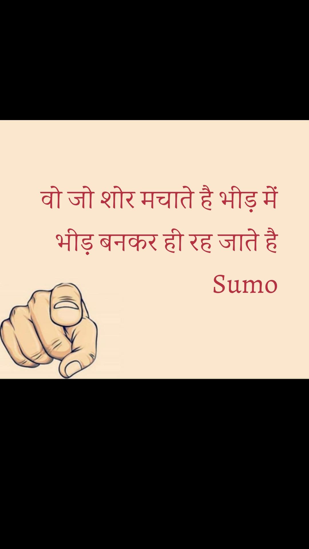 Quotes on world वो जो शोर मचाते है भीड़ में भीड़ बनकर ही रह जाते है      Sumo