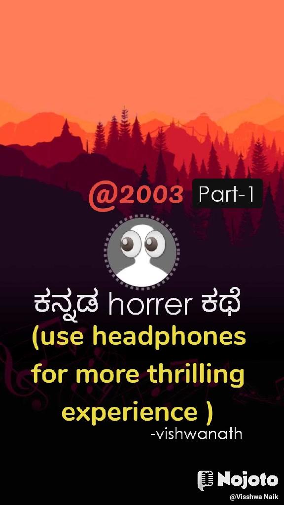 @2003 👀 (use headphones for more thrilling experience ) -vishwanath  ಕನ್ನಡ horrer ಕಥೆ  Part-1