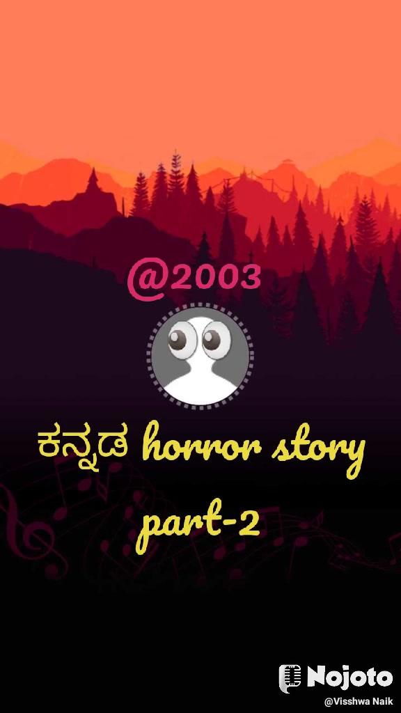 👀 ಕನ್ನಡ horror story  part-2 @2003