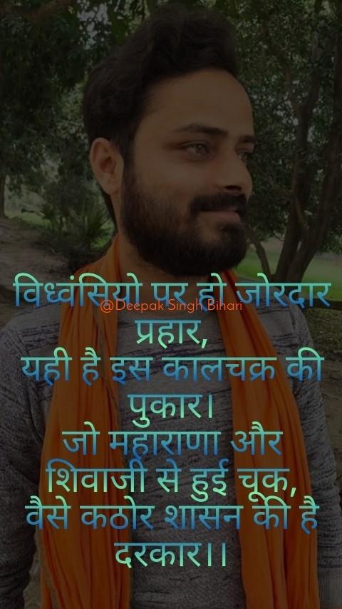 @Deepak Singh Bihari