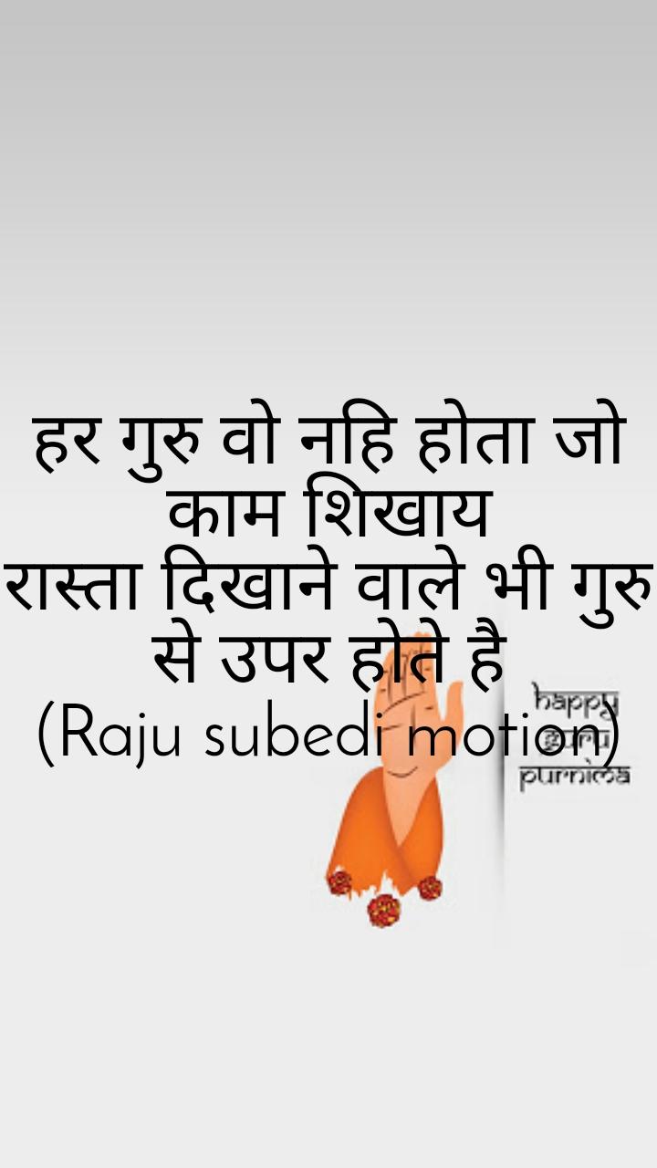 हर गुरु वो नहि होता जो काम शिखाय रास्ता दिखाने वाले भी गुरु से उपर होते है (Raju subedi motion)