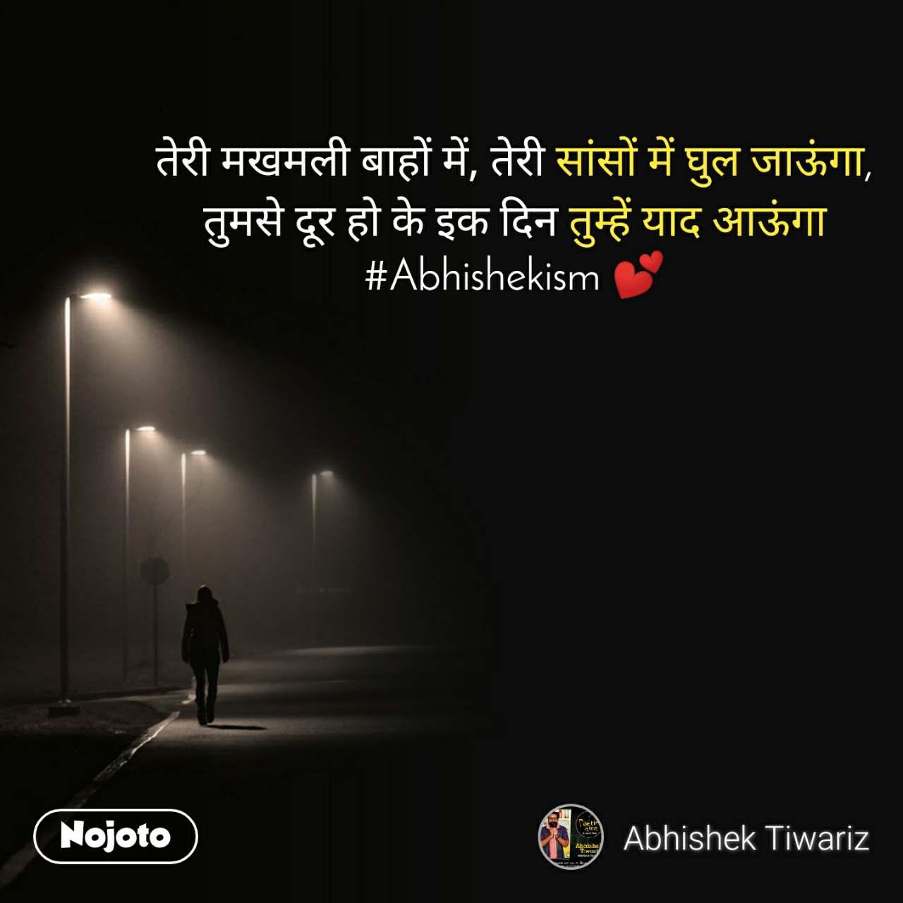 तेरी मखमली बाहों में, तेरी सांसों में घुल जाऊंगा, तुमसे दूर हो के इक दिन तुम्हें याद आऊंगा #Abhishekism 💕