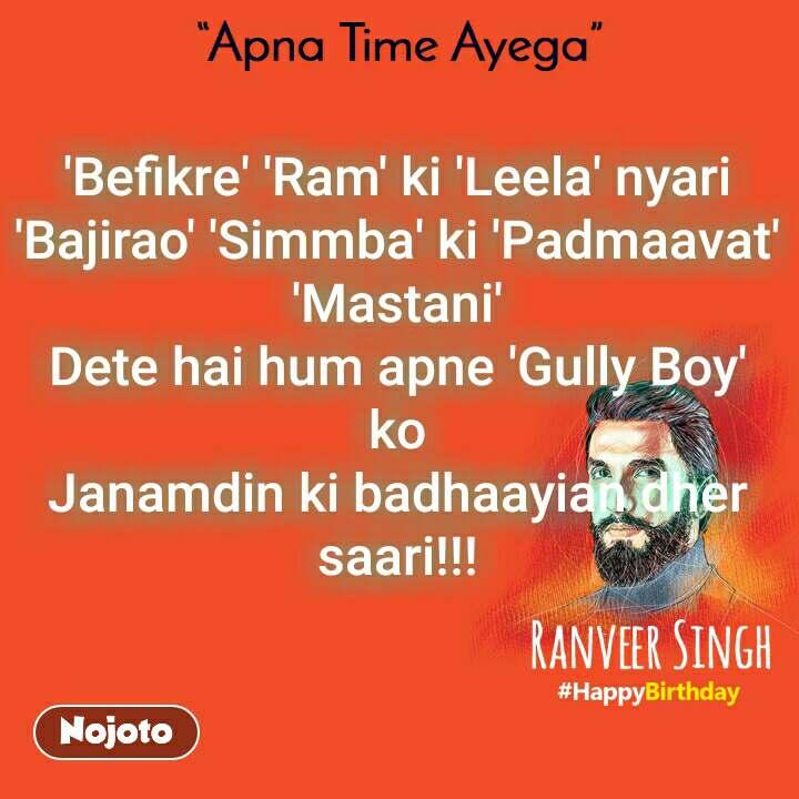 Apna time ayega 'Befikre' 'Ram' ki 'Leela' nyari 'Bajirao' 'Simmba' ki 'Padmaavat' 'Mastani' Dete hai hum apne 'Gully Boy' ko Janamdin ki badhaayian dher saari!!!