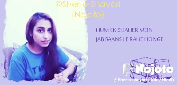 @Sher-o-Shayari (Nojoto)