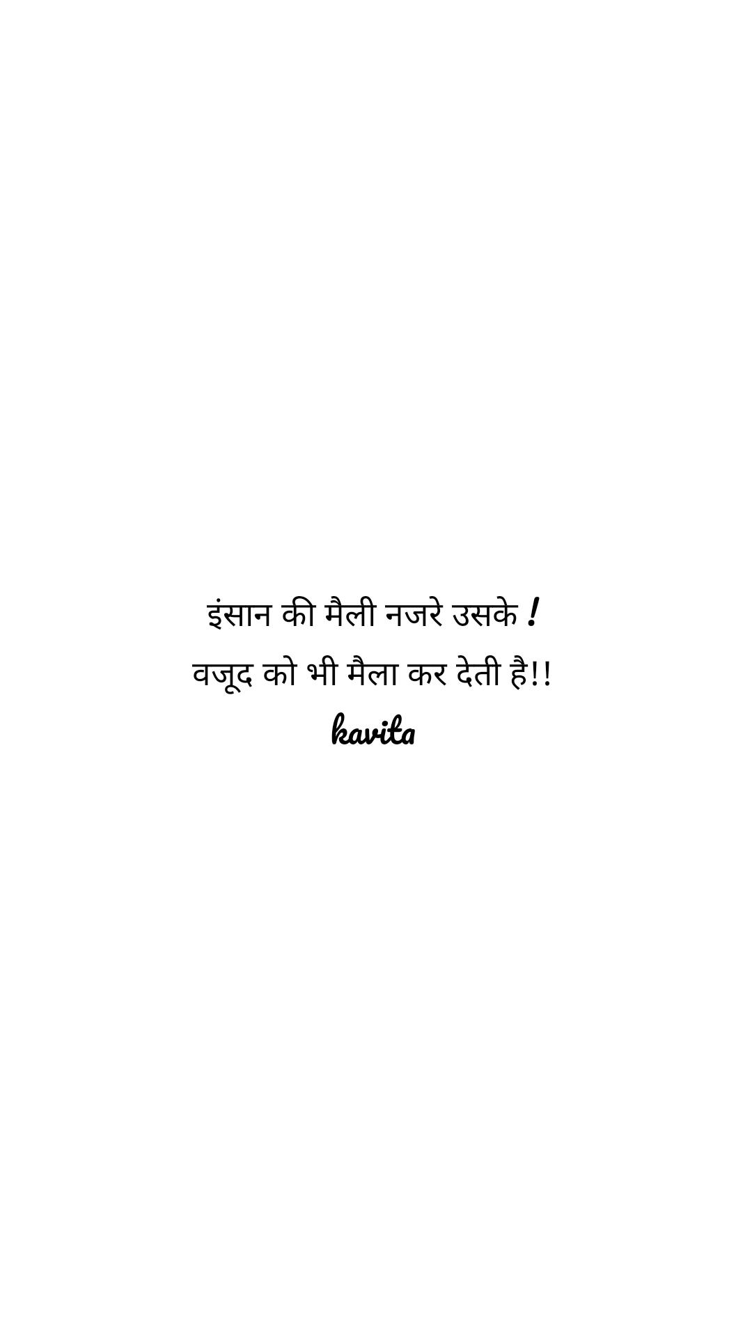 इंसान की मैली नजरे उसके ! वजूद को भी मैला कर देती है!! kavita