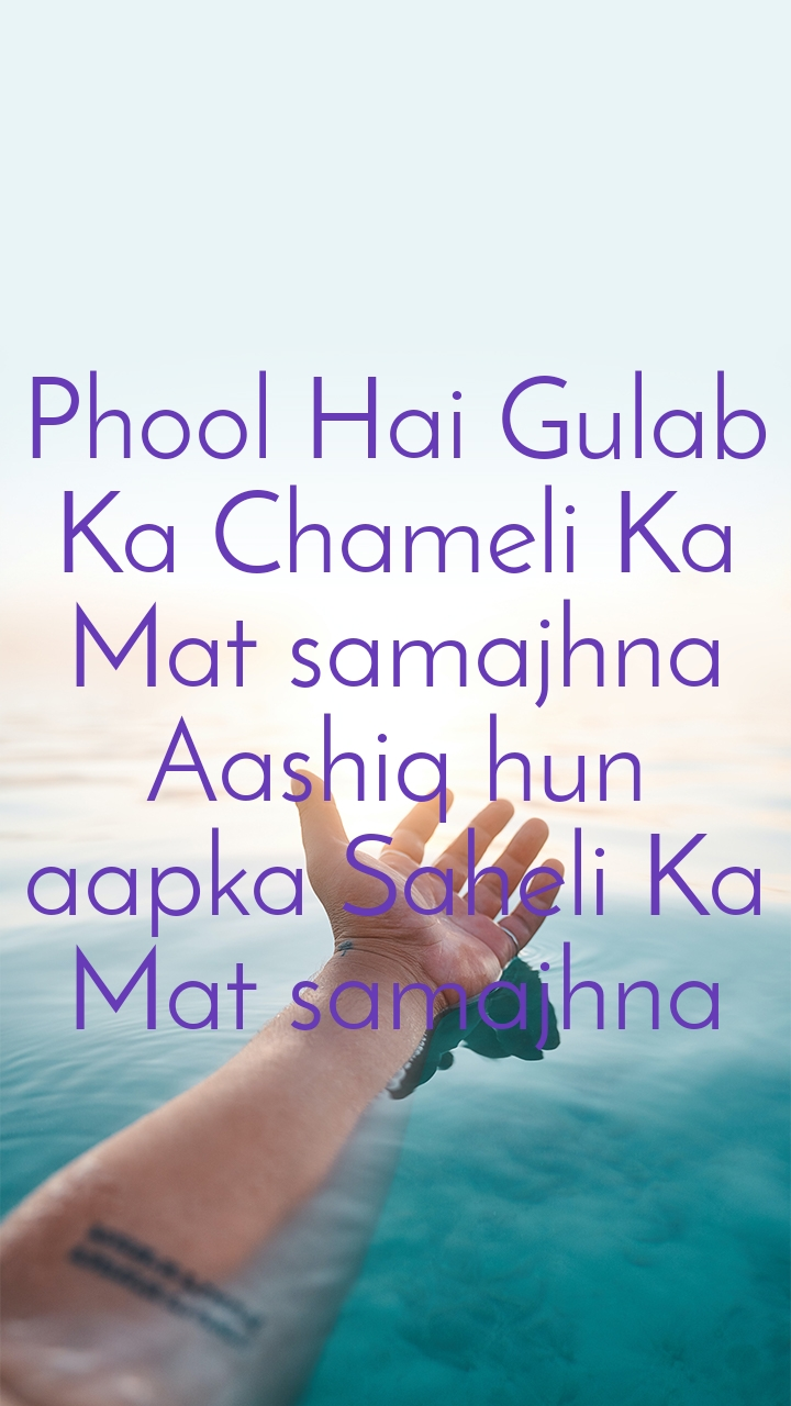 Phool Hai Gulab Ka Chameli Ka Mat samajhna Aashiq hun aapka Saheli Ka Mat samajhna