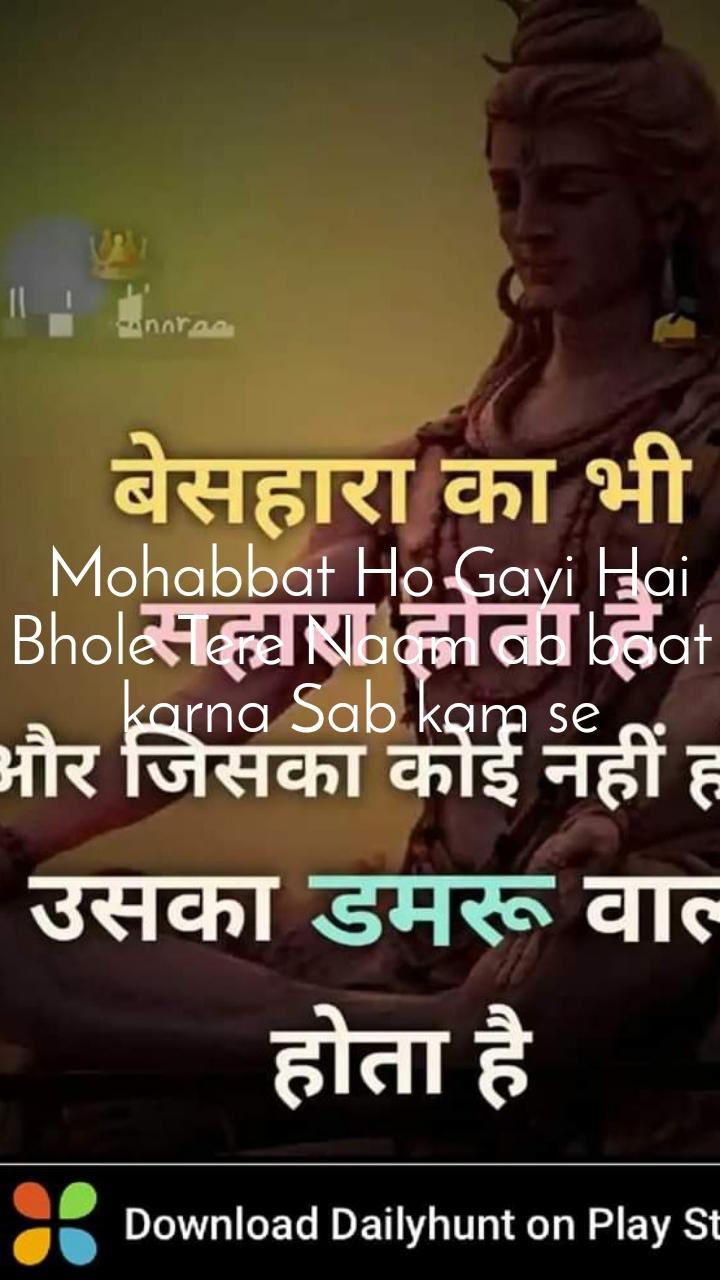 Mohabbat Ho Gayi Hai Bhole Tere Naam ab baat karna Sab kam se