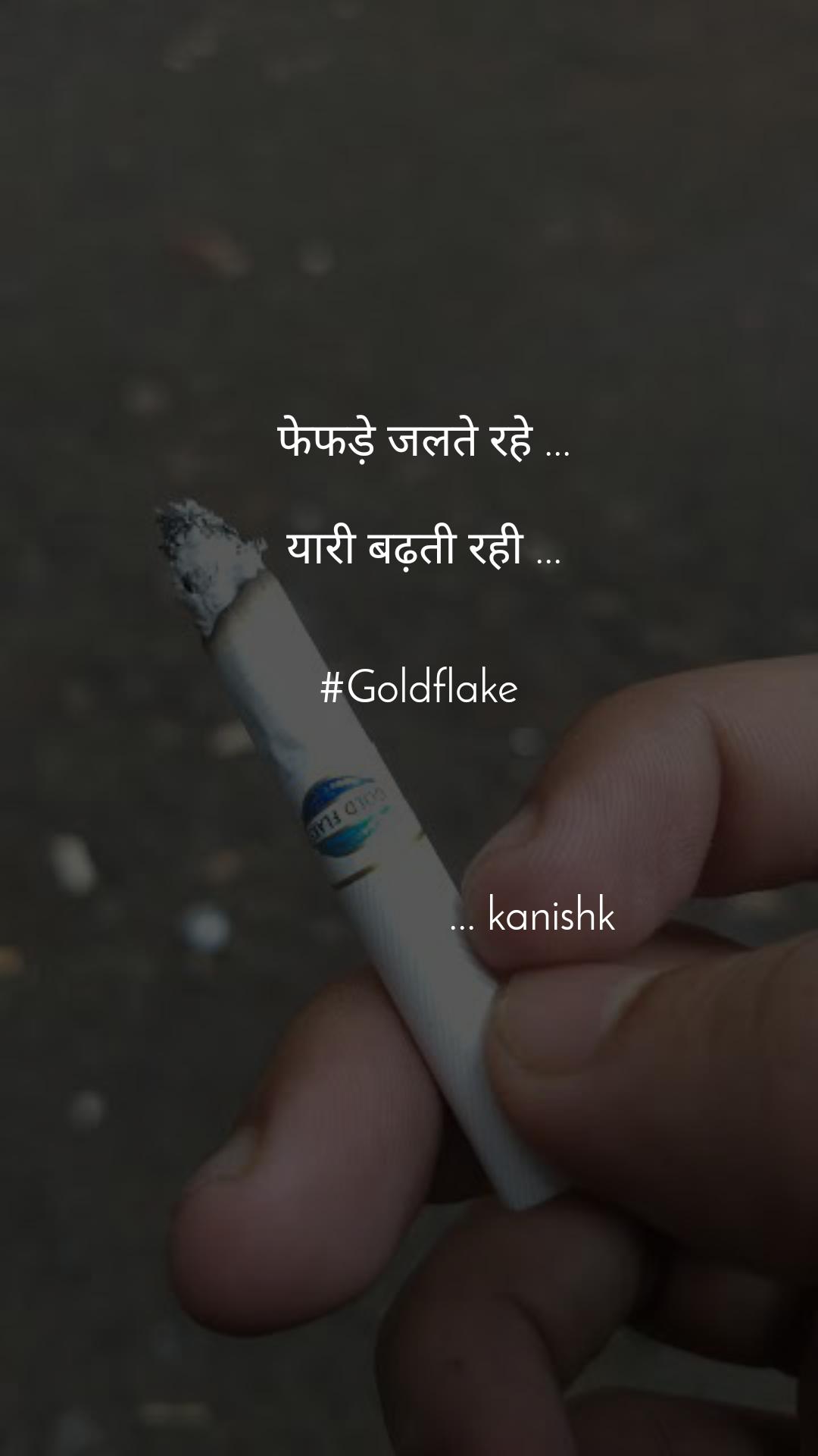 फेफड़े जलते रहे ...  यारी बढ़ती रही ...   #Goldflake                         ... kanishk