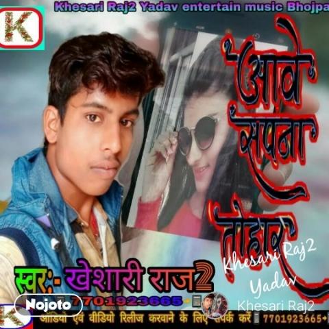 Khesari Raj2 Yadav  #NojotoVoice