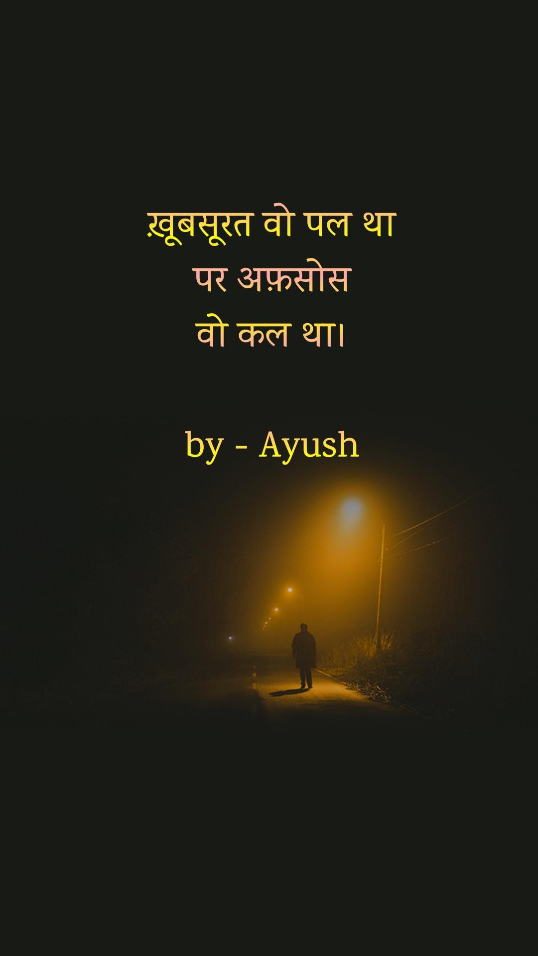 ख़ूबसूरत वो पल था पर अफ़सोस वो कल था।  by - Ayush