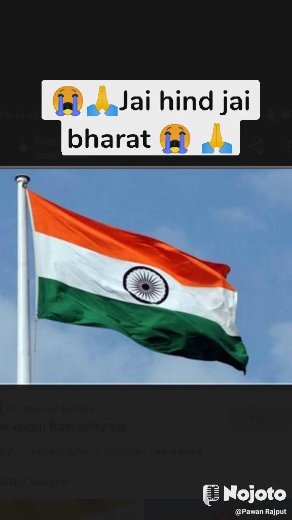 😭🙏Jai hind jai bharat 😭 🙏