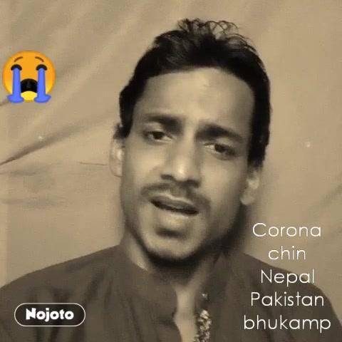 Corona chin Nepal Pakistan bhukamp 😭