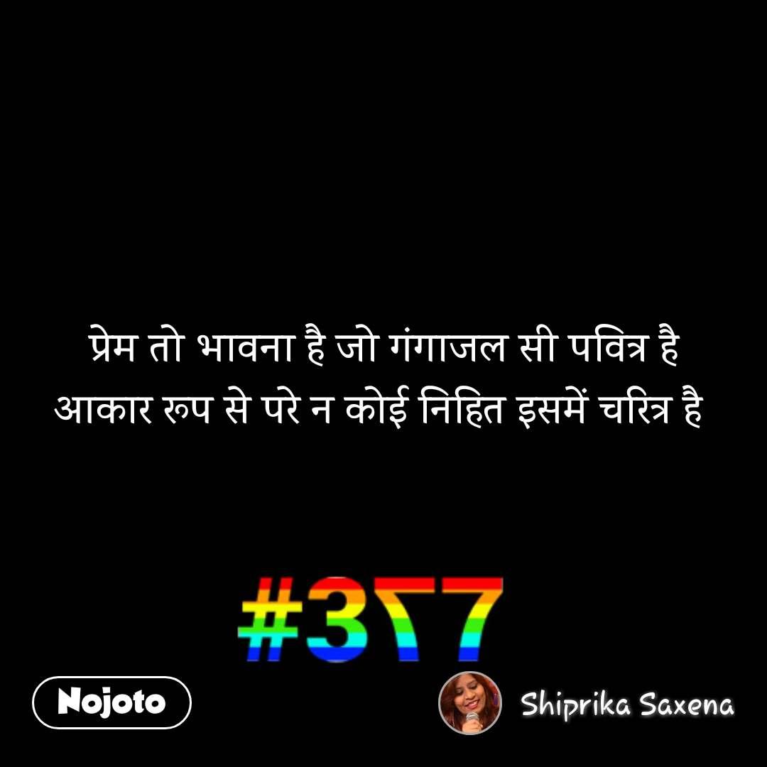 377 प्रेम तो भावना है जो गंगाजल सी पवित्र है आकार रूप से परे न कोई निहित इसमें चरित्र है
