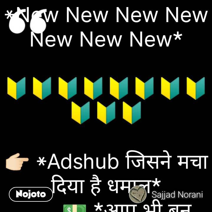 *New New New New New New New*  🔰🔰🔰🔰🔰🔰🔰🔰🔰🔰🔰  👉🏻 *Adshub जिसने मचा दिया है धमाल*        💵 *आप भी बन सकते हो टॉप लीडर*  💵   *App link* 👇👇👇👇 http://play.google.com/store/apps/details?id=com.adshub  *Refer Code* 👇👇👇👇👇 839766  🔰 कुछ नहीं करना है। 🔰 *👉 ✨Adshub ✨👈*      ⓂⓂPART TIME JOBⓂⓂ  LIFE TIME EARNINGS  *Join Adshub* *डस्ट्रीज मे आ गया India का सबसे बडा PLAN जिसनें मचा दिया तहलका[Adshub]* 👉🏻 जी हा दोस्तों आ रहा है। अब  👉🏻OneAd 👉🏻MotanAd 👉🏻DreamAd *सबका बाप Adshub*  *इसांन के हौंसले बुलंद होने चाहिए। सफलता झक मारकर पिछे आती है।(Adshub)*  *🔰WORLD KA NO-1 APP🔰*  🏆👉 *Adshub*👈🏆  *और एक बात का ध्यान रखें कि यह काम मोबाइल फोन से ही करना है।*  लडके और लड़कियां सब कमा सकते हैं घर बैठे। --------------------------------------------------- *App link* 👇👇👇👇 http://play.google.com/store/apps/details?id=com.adshub  *Refer code* 👇👇👇👇   839766  *👉  Sign up Bonus 5 Milega*  *👉 Self Earnings 20 Rs Rahega*  *🔰 10 Level तक इनकम👇*👇  *LIFE मे तब तक भागते भागते काम करो जब तक सोते सोते पैसे आना शुरू न हो जाये।{Adshub}*  Level     -        Income  *L1                   4.00₹*      *L2                    2.10₹*        *L3                  1.20₹*        *L4                  0.50₹* *L5                    0.25₹* *L6                   0.25₹*      *L7                   0.25₹*    *L8                    0.25₹* *L9                    0.25₹*   *L10                  0.25₹*   *Total income From 10 levels Is = 9.30 Rs*  🔰🔰🔰🔰🔰🔰🔰🔰🔰🔰🔰  *🎯कम्पनी इस Adshub ऐप्लिकेशन को फोन मे रखने का किराया हमे देती है ।*  *√.Only 5 members joining calculation*  *√.Life time income* *1⃣ Level.Rs 20* *2⃣ Level.Rs 52.5* *3⃣ Level.Rs 150* *4⃣ Level.Rs 312.5* *5⃣ Level.Rs 781.25* *6⃣ Level.Rs 3906.25* *7⃣ Level.Rs 19531.25* *8⃣ Level.Rs 97656.25* *9⃣ Level.Rs 488281.25* *🔟 Level.Rs 2441406.25*    *Total Income = 3052121.95* ,,,,,,,,,,,,,,,,,,,,,,,,,,,,,,,,,,,,,,,,,,,,,,,,,,,,,,,,,,,,,,,,,, *🎯बाकी कम्पनियो मे पैसा केवल एक बार मिलता है लेकिन Adshub आपको हर महीने पैसा देती है ।*          *Earnings Source Option*  *🔰👉 Instant payout Inco