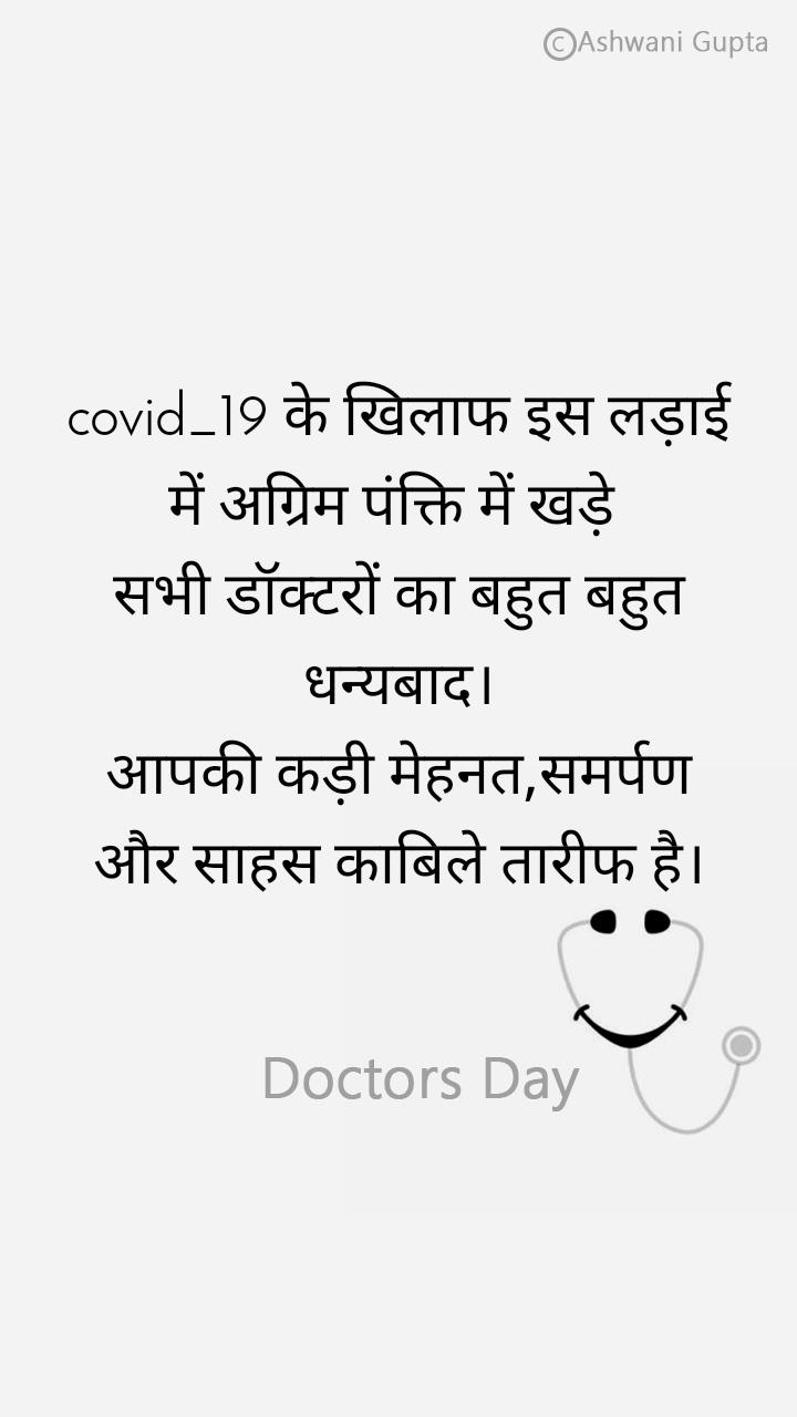 covid_19 के खिलाफ इस लड़ाई में अग्रिम पंक्ति में खड़े  सभी डॉक्टरों का बहुत बहुत धन्यबाद। आपकी कड़ी मेहनत,समर्पण और साहस काबिले तारीफ है।
