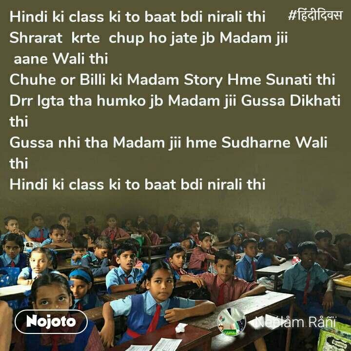 हिंदी दिवस  Hindi ki class ki to baat bdi nirali thi Shrarat  krte  chup ho jate jb Madam jii  aane Wali thi Chuhe or Billi ki Madam Story Hme Sunati thi  Drr lgta tha humko jb Madam jii Gussa Dikhati thi Gussa nhi tha Madam jii hme Sudharne Wali thi Hindi ki class ki to baat bdi nirali thi