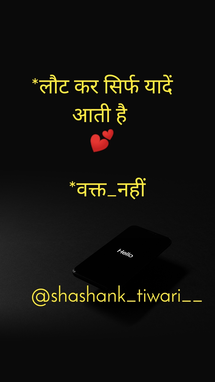 *लौट कर सिर्फ यादें आती है  💕      *वक्त_नहीं             @shashank_tiwari__