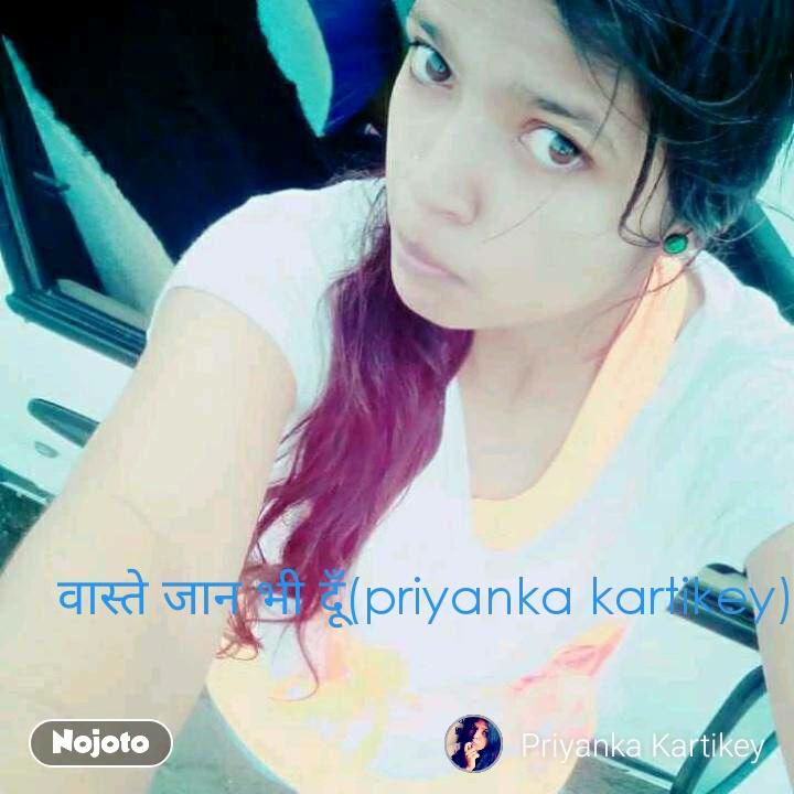 वास्ते जान भी दूँ(priyanka kartikey)