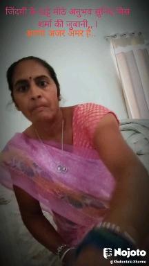जिंदगी के खट्टे मीठे अनुभव सुनिए मिस शर्मा की जुबानी,, l आत्मा अजर अमर है..