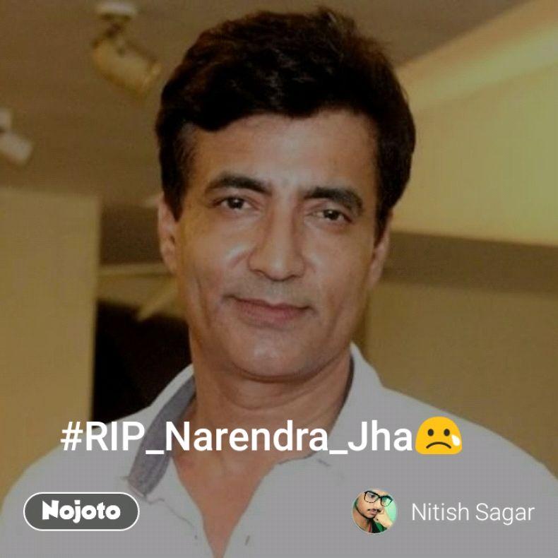 #RIP_Narendra_Jha😢