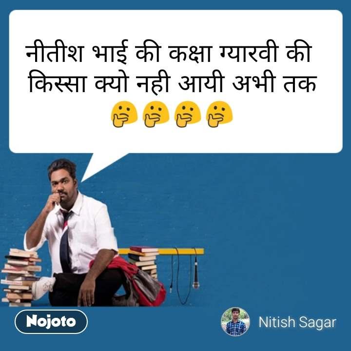 India नीतीश भाई की कक्षा ग्यारवी की  किस्सा क्यो नही आयी अभी तक 🤔🤔🤔🤔 #NojotoQuote