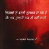 Vishal Patidar🎤  *रात के साथ वापस है जाना अगर सांझ बनकर के यूं छत पे आओ न तुम*    #love poet🎤#love शायरी #हिंदी #प्रेम की कवितायें  #प्रेम रस