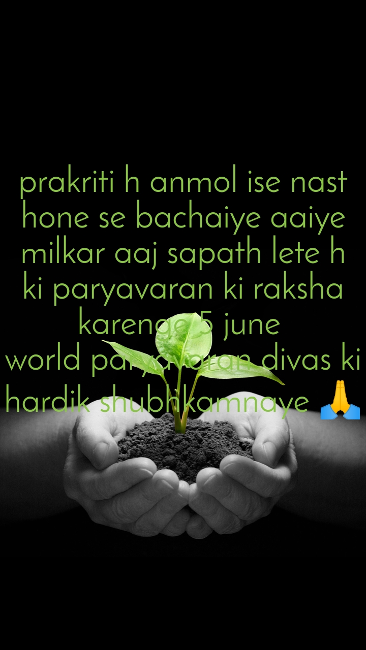 prakriti h anmol ise nast hone se bachaiye aaiye milkar aaj sapath lete h ki paryavaran ki raksha karenge 5 june  world paryavaran divas ki hardik shubhkamnaye 🙏