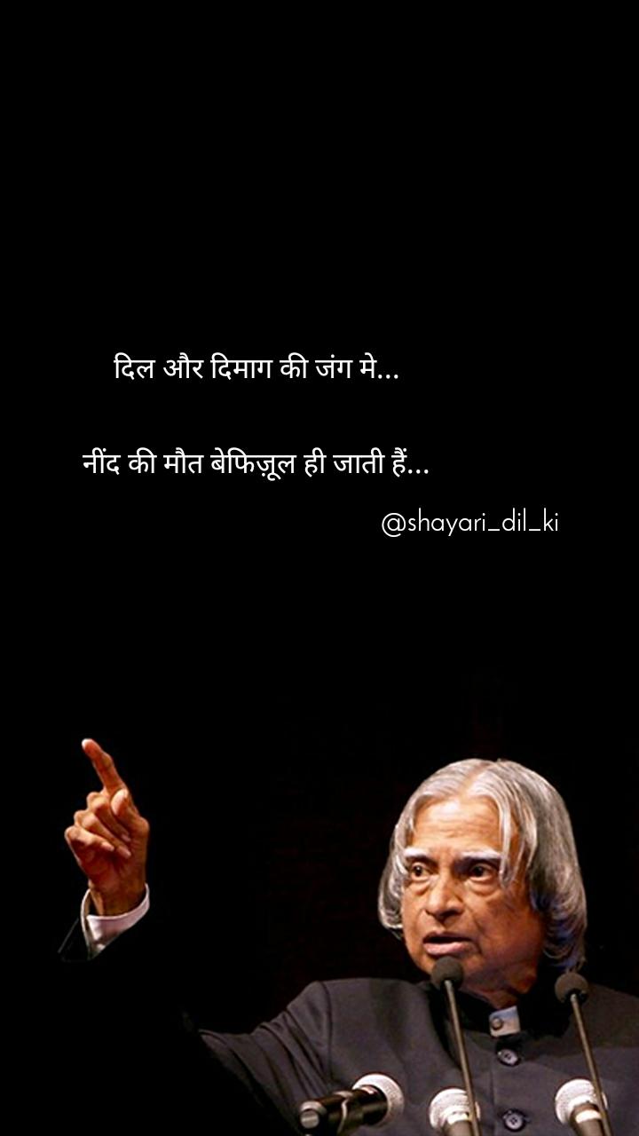 दिल और दिमाग की जंग मे...   नींद की मौत बेफिज़ूल ही जाती हैं...                                                               @shayari_dil_ki
