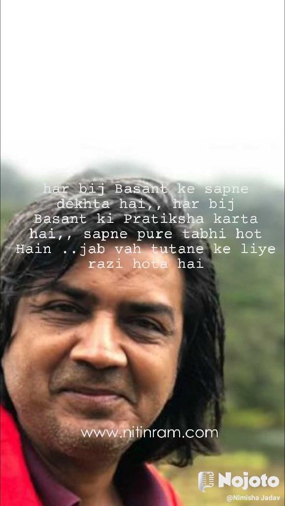 www.nitinram.com har bij Basant ke sapne dekhta hai,, har bij Basant ki Pratiksha karta hai,, sapne pure tabhi hot Hain ..jab vah tutane ke liye razi hota hai